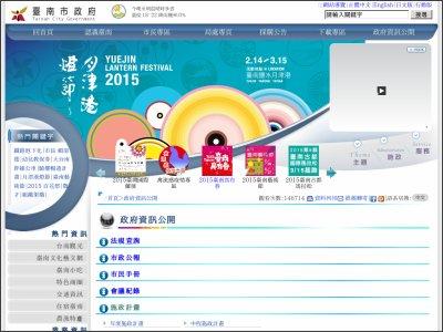 http://www.tainan.gov.tw/tainan/other.asp?id=%7B458C53A0-8B83-43C0-A4FD-B88F7F66868C%7D